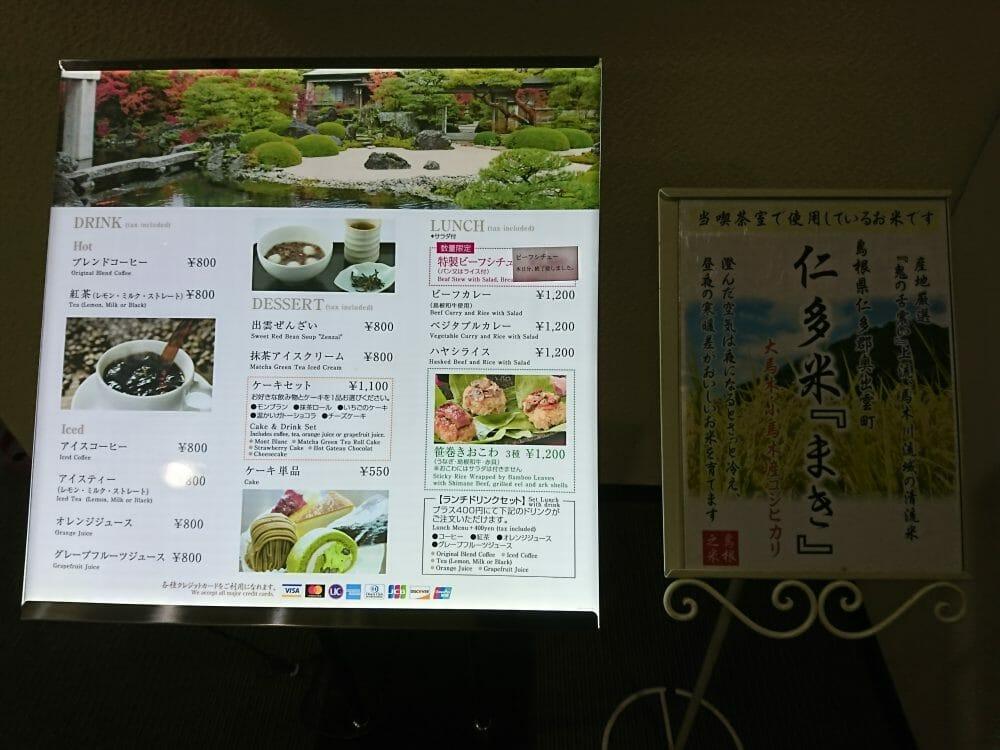 足立美術館の喫茶室大観