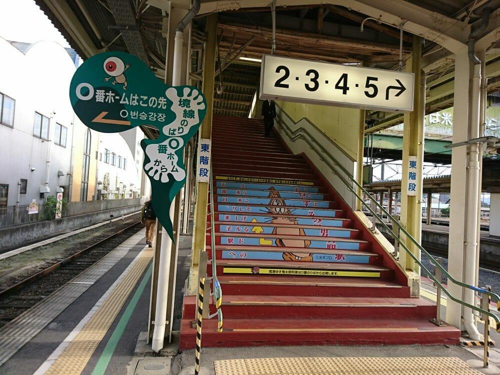 米子駅の境港線のホーム