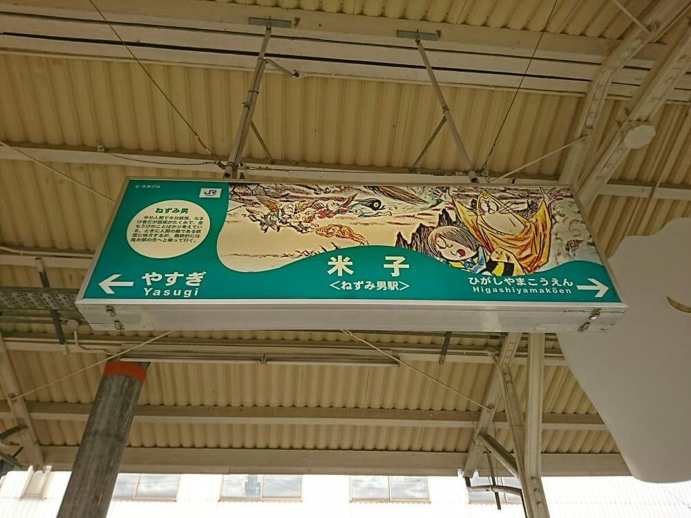 米子駅の境港線乗り場