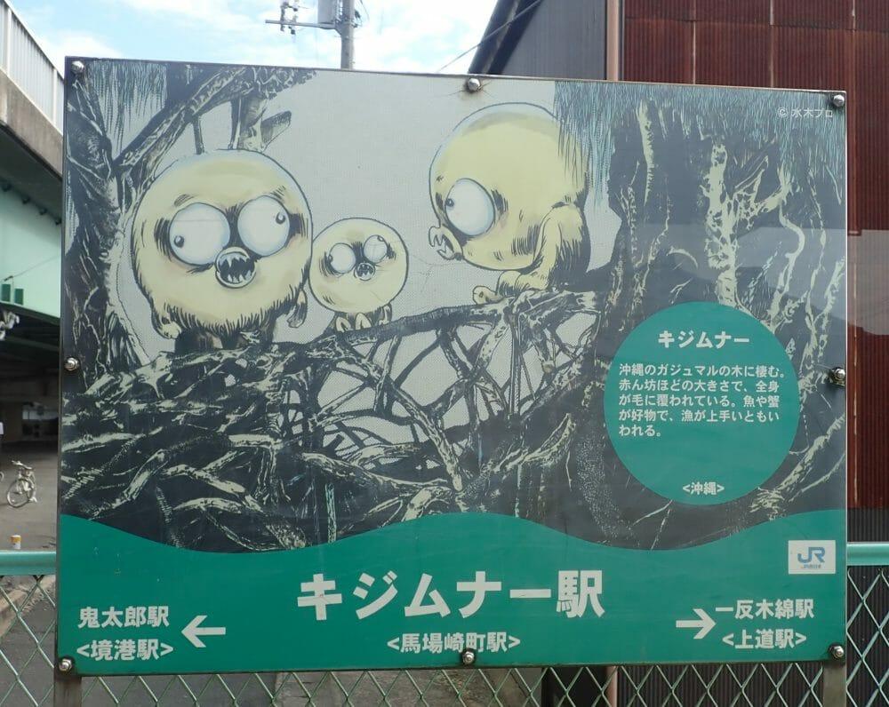 鬼太郎列車に乗る馬場崎町駅