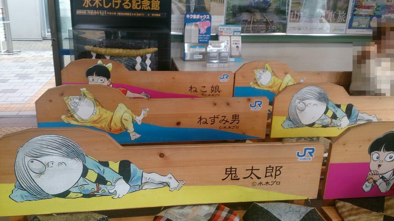 境港駅は別名鬼太郎駅