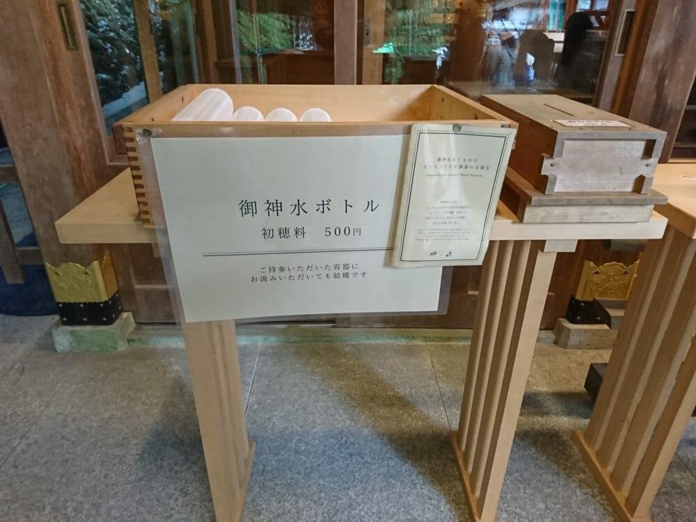 貴船神社本宮のお水汲みに使えるボトル