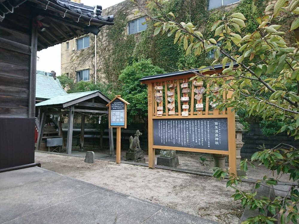 皆生温泉観光神社