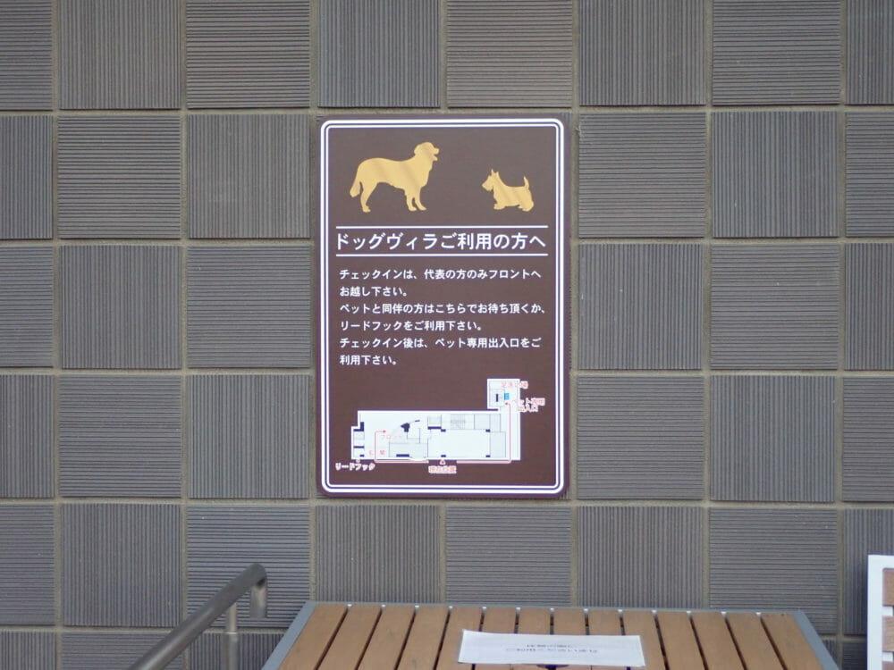 ポイントバケーション京都岡崎の外観