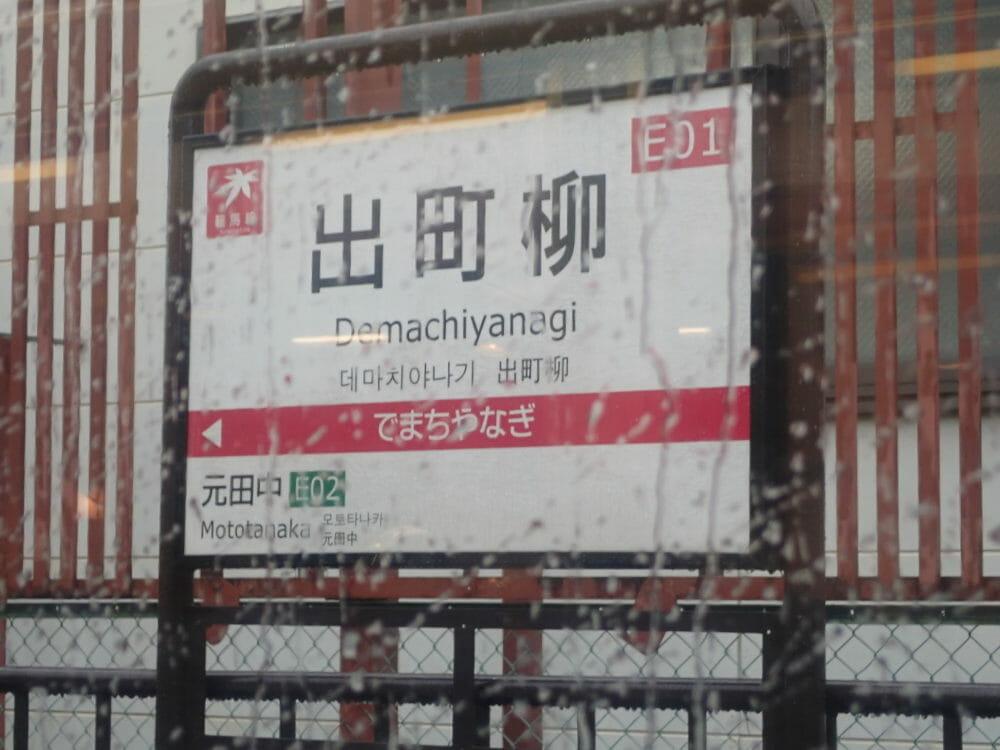 叡山電車で貴船神社~鞍馬山に向かう始発駅の出町柳