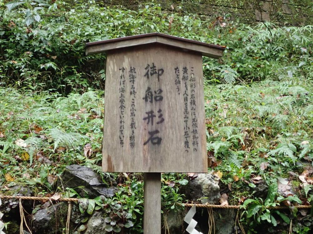貴船神社の奥宮にある船形石