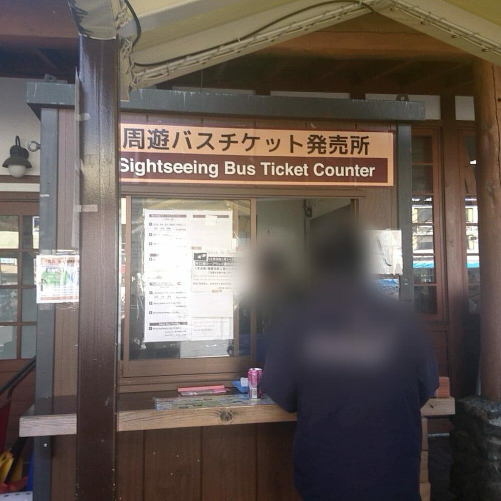 河口湖駅にある富士周遊バスチケット売り場