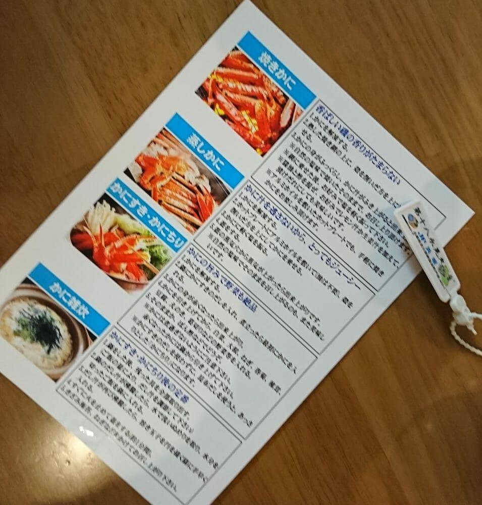 城崎温泉街でいただいたカニのレシピ