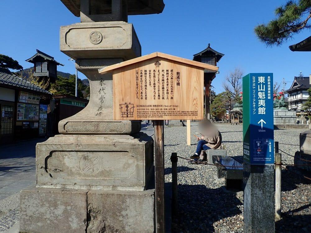 信州善光寺の参道にある駒返り橋