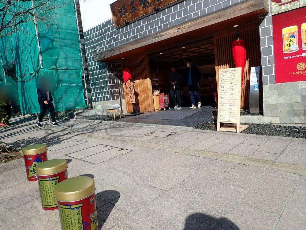 善光寺前の八幡屋礒五郎の七味の椅子缶