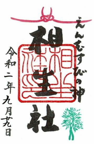 下鴨神社の相生社の御朱印