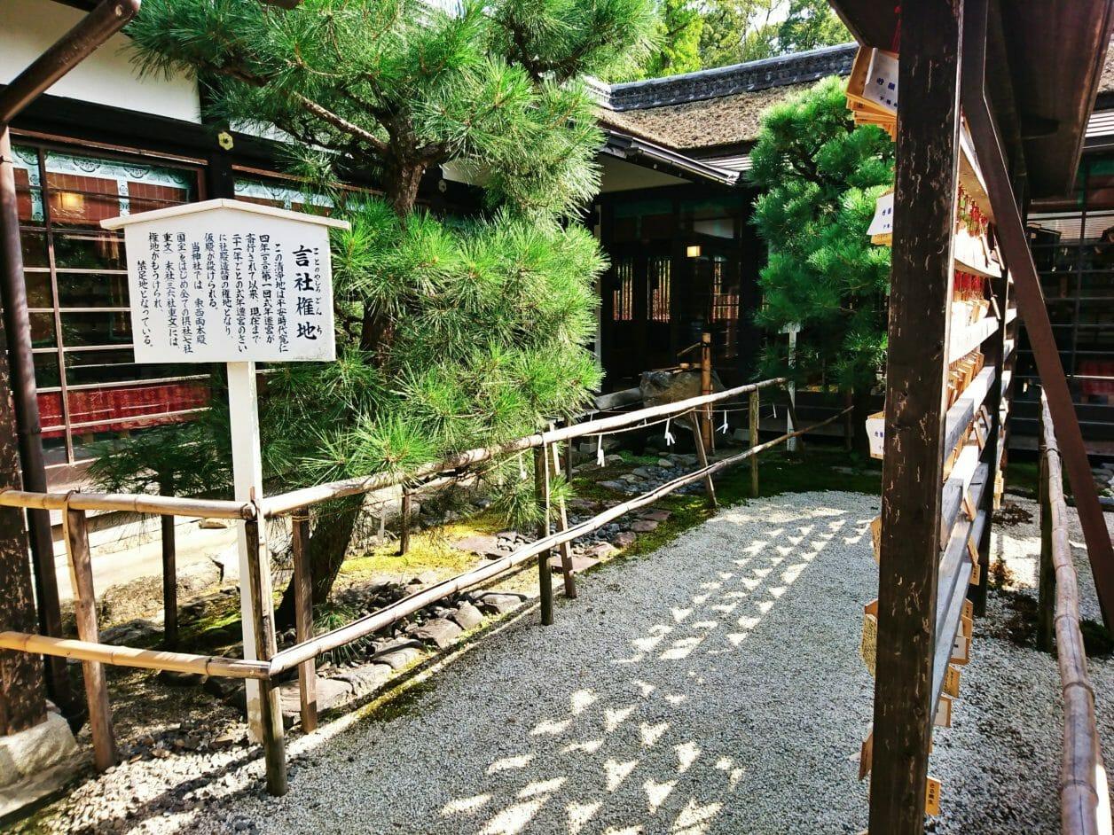 下鴨神社の言社権地