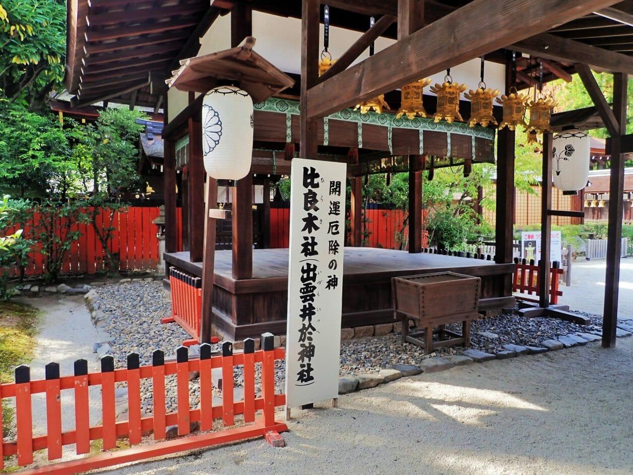 下鴨神社の比良木社(出雲井於神社)
