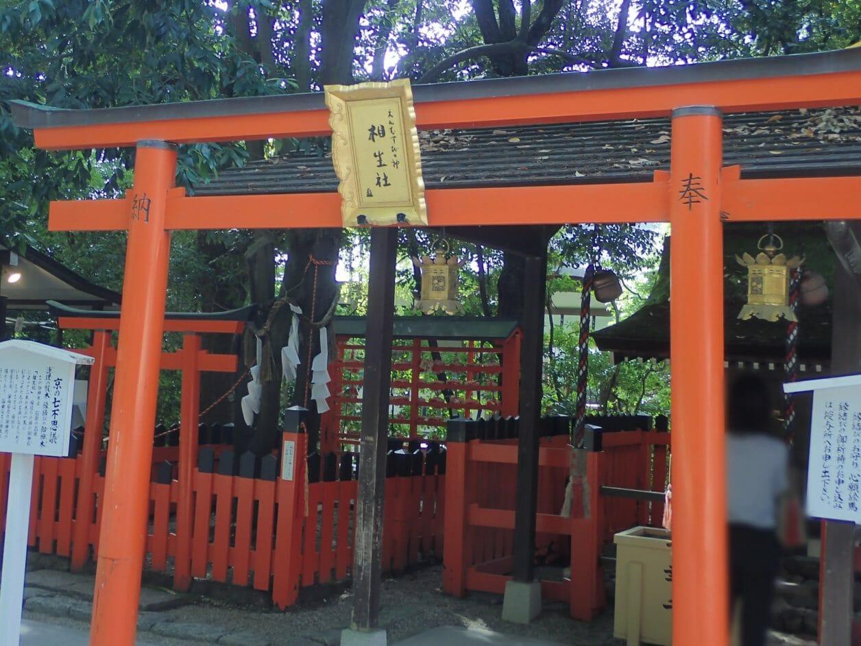 下鴨神社の参道にある縁結びの相生社