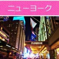 ニューヨーク旅行