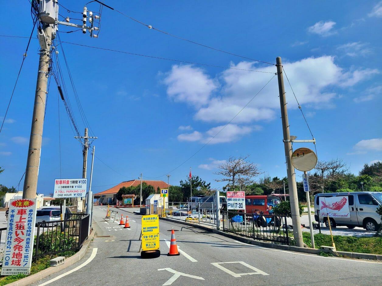 真栄田岬に駐車場入り口