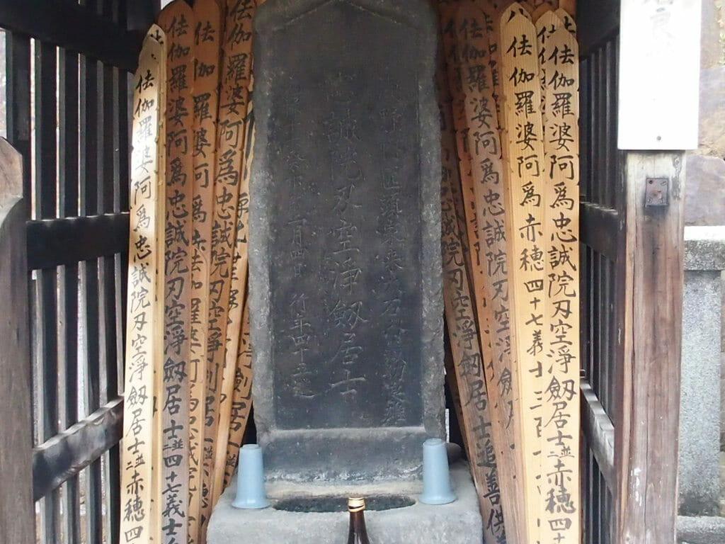 赤穂浪士の墓がある泉岳寺